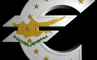 Что такое золотая виза на Кипр и как ее получить