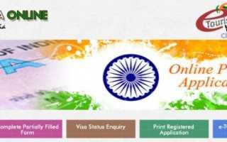 Порядок и образец заполнения бланка на визу в Индию